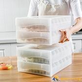 冰箱用放雞蛋的收納盒抽屜式雞蛋盒專用保鮮盒蛋托蛋盒架托裝神器【勇敢者】