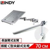 【搭配C型夾支桿 70CM】LINDY筆記型電腦/平板電腦 人體工學長旋臂式支臂