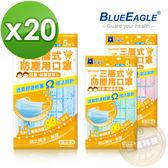 【醫碩科技】藍鷹牌NP-13SNP*20台灣製平面兒童用防塵平面口罩 絕佳包覆 藍綠粉 5入*20包免運費