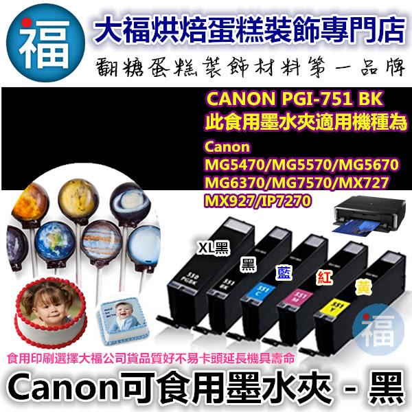 食用墨水夾【黑色】Canon CLI-751BK 可食用印表機星空棒棒糖紙威化紙糯米紙蛋糕糖霜紙巧克力轉印紙