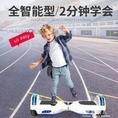 智慧電動自平衡車兒童8-12兩輪體感成年代步雙輪平行車帶扶桿 完美情人館YXS