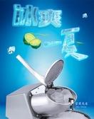 刨冰機 碎冰機商用奶茶店刨冰機家用小型電動沙冰機大功率雙刀打冰冰沙機T