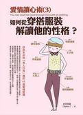 (二手書)愛情讀心術(3):如何從穿搭服裝解讀他的性格? 好命女必知「男人行為」裡..