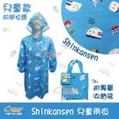 【雨眾不同】 三麗鷗雨衣 新幹線 前開拉鍊 兒童雨衣