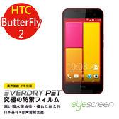 EyeScreen 宏達電 HTC Butterfly 2 蝴蝶機 保固半年 EverDry PET 防指紋 拒油拒水 螢幕保護貼