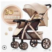 嬰兒手推車嬰兒推車可坐可躺輕便折疊雙向兒童寶寶手推車igo 伊蒂斯女裝