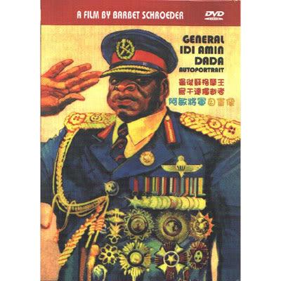 阿敏將軍自畫像DVD