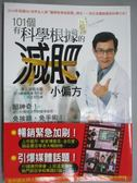 【書寶二手書T5/美容_KPC】101個有科學根據的減肥小偏方_邱正宏