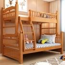 實木高低床櫸木子母床雙層上下鋪母子成人組合兩層高架兒童床家具【免運】