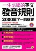 (二手書)一生必學的英文發音規則