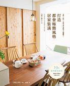 (二手書)打造都會極簡風格居家裝潢:木質‧純白‧自然元素 掌握3大關鍵字