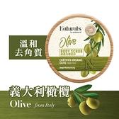 Naturals 橄欖身體磨砂200g