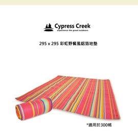 【速捷戶外】CC-M303 賽普勒斯Cypress Creek 295*295CM-彩虹條紋 野餐墊 防潮地墊 沙灘墊