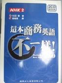【書寶二手書T9/語言學習_HTM】這本商務英語不一樣VOL.2_杉田敏