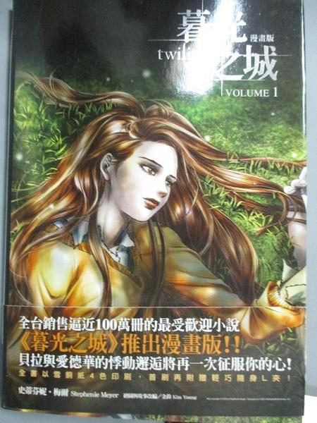 【書寶二手書T3/漫畫書_KAS】暮光之城漫畫(01)_史蒂芬妮.梅爾