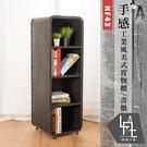 ♥【微量元素】 手感工業風美式置物櫃/書櫃 HF43【多瓦娜】