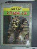 【書寶二手書T9/藝術_QGI】文化藝術之旅_世界博物館