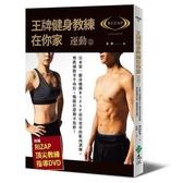 王牌健身教練在你家運動篇(日本第一健身機構RIZAP最有效率的肌肉訓練增肌減脂事