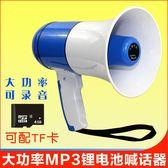 旅行喊話器擴音器手持喇叭鋰電150秒錄音數碼可插U盤送TF卡 mks免運