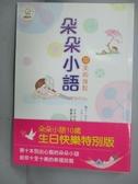【書寶二手書T2/心靈成長_NKR】朵朵小語-甜美的放鬆_朵朵