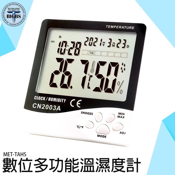 多功能自動檢測溫濕度器 數位鬧鐘 測量精準 MET-TAHS  超薄簡約智能溫濕度計 電子溫度計