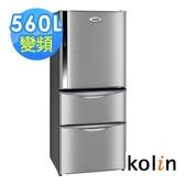 《送基本安裝/0利率/免運費》KOLIN 歌林 560公升 三門 變頻 電冰箱 KR-356VB01【南霸天電器百貨】
