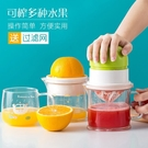 手動榨汁機家用榨汁神器水果壓汁器迷你炸果汁機榨橙子檸檬擠橙汁 快速出貨
