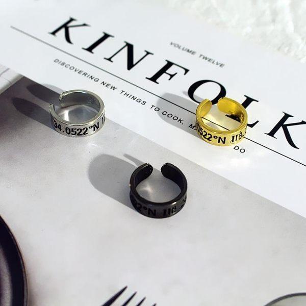 日韓版簡約百搭配潮牌創意個性男女學生時尚經緯度情侶戒指環飾品   麥吉良品