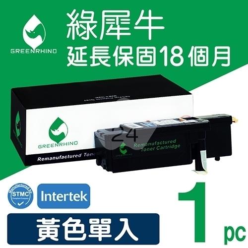 綠犀牛 for Fuji Xerox CT202267 黃色高容量環保碳粉匣 /適用 DocuPrint CP115w / CP116w / CP225w / CM115w / CM225fw