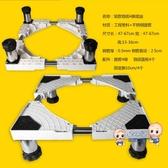 洗衣機底座 加高加厚洗衣機底座 全自動通用不銹鋼空調加高增墊高腳架支架子T