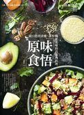 (二手書)原味食悟:從口慾到食癒,讓有機更美味的真食物料理