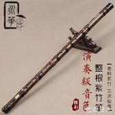 竹笛子樂器專業演奏考級竹笛f調成人初學古風橫笛 LJ6315【極致男人】