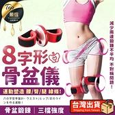 現貨!8字形骨盆儀 骨盆運動 骨盆訓練 臀部腹部腿部運動 大腿訓練 腿部訓練 收腹器#捕夢網
