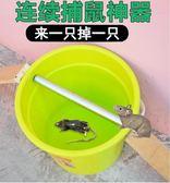 老鼠夾捕鼠器家用捕鼠神器超強全自動連續逮老鼠器