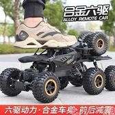 玩具車超大合金越野車充電動遙控汽車兒童遙控車高速四驅攀爬車男孩玩具 芊墨 上新