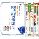 甄珍/鄧光榮的電影2 DVD (5部裝)...
