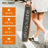 電動滑板車 enskate新款體感電動滑板遙控雙模式雙驅迷你車代步成人小孩通用 mks聖誕節