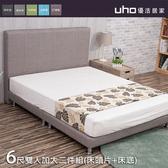 【UHO】波娜-貓抓皮革床組(床頭片+床底)-6尺雙人加大冰雪藍