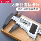 數顯游標卡尺0-150mm全塑料油標卡尺太陽能家用卡尺測量文玩珠寶 一米陽光