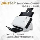 Plustek SmartOffice SC8016U ADF 饋紙式掃描器