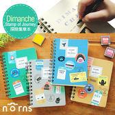 Dimanche【迪夢奇 Stamp of Journey 探險集章本】Norns 文創 印章 紀念章收集 收納