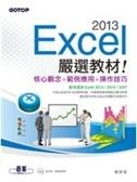 二手書博民逛書店 《Excel 2013嚴選教材!(附光碟)》 R2Y ISBN:9862768789│楊世瑩