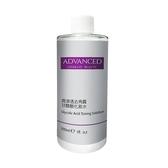 ADVANCED 高滲透去角質甘醇酸化妝水 Glycolic Acid Toning Solution