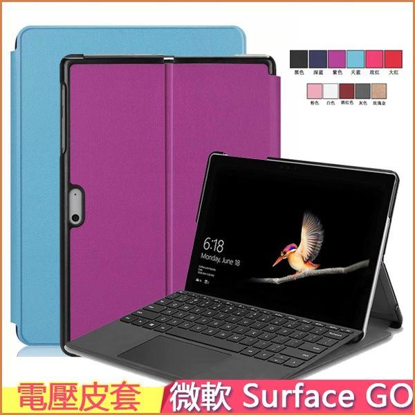微軟 Microsoft Surface Go 平板皮套 卡斯特紋 自帶筆槽 超薄 10吋 保護套 可置鍵盤 保護殼 平板殼