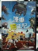 影音專賣店-Y30-027-正版DVD-動畫【篷車嬉征記】-國法語發音
