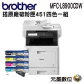 【搭TN-451原廠碳粉匣一黑三彩】Brother MFC-L8900CDW 高效多功能彩色雷射複合機