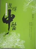 【書寶二手書T6/醫療_WGU】選擇中醫_董洪濤