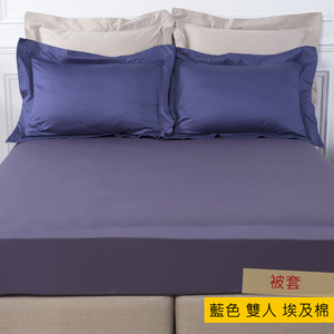 HOLA 義式孟斐斯埃及棉素色床包 雙人 藍色