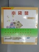 【書寶二手書T4/兒童文學_QNM】中華童畫說唱天地-拉拉鏈_指南針_小袋鼠等_共4本合售