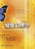 (二手書)變態心理學—修訂版